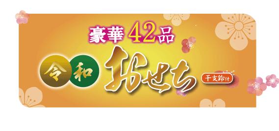 日本料理愛の令和おせち