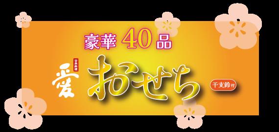 日本料理愛の和洋おせち