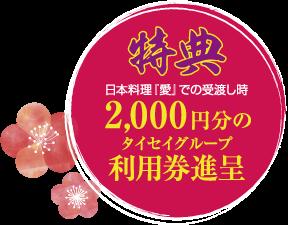 特典!2000円分のタイセイグループ利用券進呈