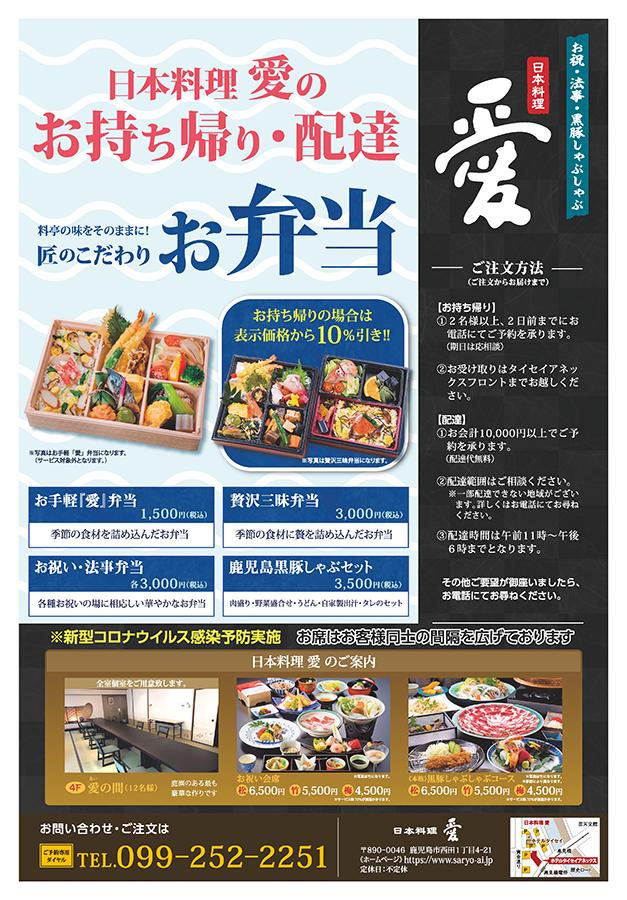 日本料理愛のお弁当。お持ち帰り・配達できます。料亭の味をそのままに匠のこだわりの詰まったお弁当をぜひご賞味ください。