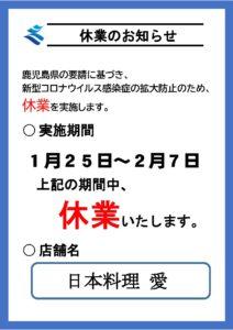 日本料理愛休業のお知らせ